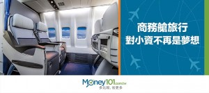 善用飛行聯名卡,商務艙旅行不再是夢想