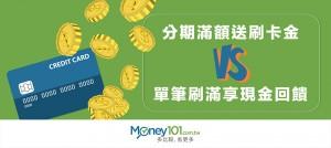 分期滿額送刷卡金 vs 單筆刷滿享現金回饋