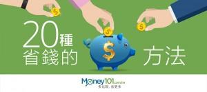 20 種省錢的方法,或許可以累積一小筆資金