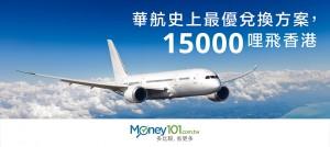 最優兌換方案,15000 哩搭華航飛香港