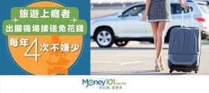 旅遊上癮者:出國機場接送免花錢,每年 4 次不嫌少