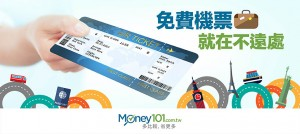 善用信用卡消費,免費機票就在不遠處
