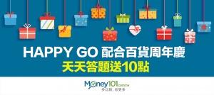 配合百貨周年慶,HAPPY GO 天天答題送 10 點
