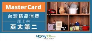 MasterCard:僅次於香港,台灣精品消費刷卡率亞太第二