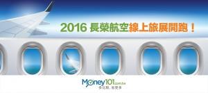 聯名卡獨享 100 萬哩抽獎活動,2016 年長榮航空線上旅展開跑