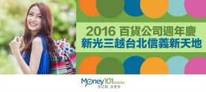 2016 週年慶系列 - 新光三越台北信義新天地