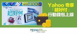 強化 O2O 服務,Yahoo 奇摩「超好付」行動錢包上線