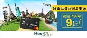 亞洲萬里通旅遊獎勵 85 折,國泰世華聯名卡卡友再享 9 折優惠