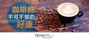 越喝越划算,咖啡癮不可不知的好康