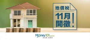 地價稅 11 月開徵,信用卡手續費、分期優惠方案看這裡