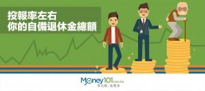 為未來做好準備,該認真思考投報率與自備退休金總額