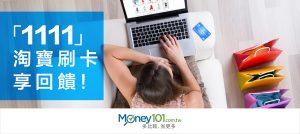選對信用卡,淘寶雙 11 活動可享回饋