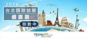 2016 台北國際旅展,優惠門票倒數計時中