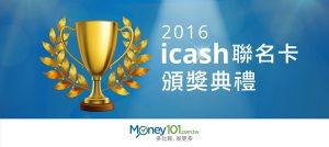 【2016 年度信用卡精選】icash 聯名卡