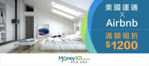 美國運通:首次註冊使用 Airbnb 可享優惠