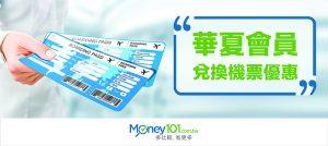 華夏會員亞洲航線限定,豪華經濟艙與商務艙酬賓機票優惠兌換
