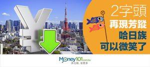 日圓再現 2 字頭,來點外幣好出國