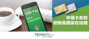 LINE Pay 綁定中信卡,筆筆消費享回饋