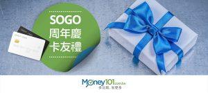 2016 週年慶系列 – SOGO 卡友來店禮