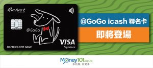 最高可獲 OPENPOINT 16 萬點,台新 @GoGo iCash 聯名卡即將登場