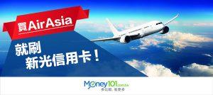 AirAsia 新活動,刷新光信用卡享優惠