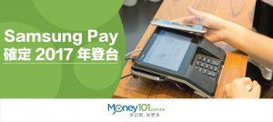 可結合一卡通與 HAPPY GO 會員卡,Samsung Pay 最快 2017 上半年登場