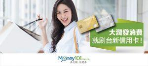 優惠活動 123,大潤發消費就刷台新信用卡