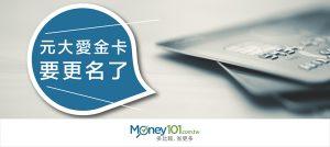 基本權益升級,「元大愛金卡」將更名為「元大鑽金 icash 聯名卡」