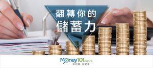 好好支配收入,翻轉你的儲蓄力