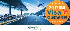 2017 年度 VISA 機場接送禮遇相關權益