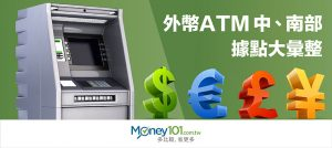 全台外幣 ATM 大彙整 – 中南部、東部與離島