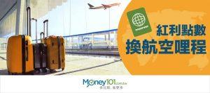 紅利點數兌換航空哩程:國泰世華、玉山、新光、台新與聯邦銀行