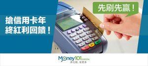 先刷先贏,搶信用卡年終回饋