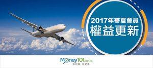 2017 年度華夏會員權益更新
