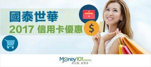 屈臣氏週二享優惠,國泰世華 2017 信用卡優惠出爐