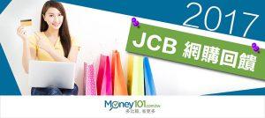 禮物卡、購物金或者是紅利金,網購刷 JCB 信用卡全年享回饋