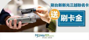 LINE Pay 綁定台新信用卡,新光三越消費送刷卡金