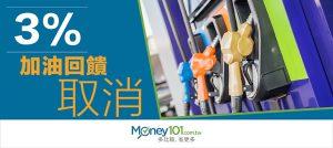 每公升最高降 1 元取代 3% 加油回饋,元大中華電信商務鈦金感恩卡權益更改