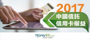 鼎極卡停車優惠更改,中國信託公佈 2017 年度信用卡附加權益