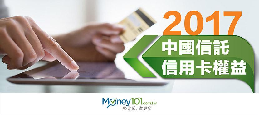 中信 2017 年信用卡附加權益