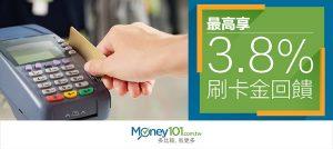 出國刷台新信用卡,最高享 3.8% 刷卡金回饋
