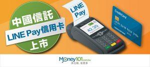 最高 3% 點數回饋,中國信託 LINE Pay 信用卡登場