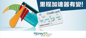 里程加速器優惠變動,國泰世華亞洲萬里通聯名卡權益更新