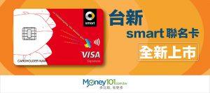 台新 smart 御璽卡:現金回饋、VISA payWave 與悠遊卡功能加入