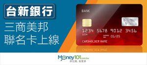 保單 1.2% 現金回饋,台新銀行三商美邦人壽聯名卡上線