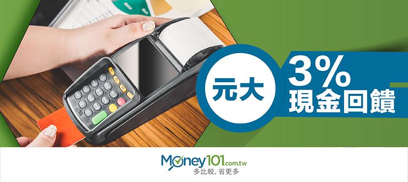 tw-blog-yuanta-cashback-23122016-01