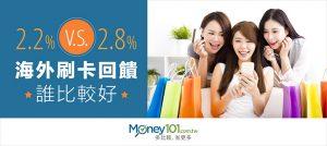 2.2% v.s. 2.8%,海外現金回饋信用卡比較