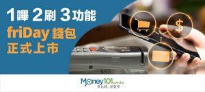感應、條碼支付與生活服務,friDay 電子錢包正式上線