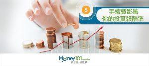 多看多比較,別讓手續費影響投資報酬率
