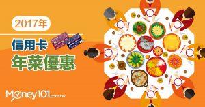 農曆春節將至,2017 年信用卡年菜優惠
